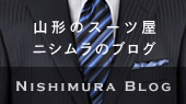 山形のスーツ屋ニシムラのブログ